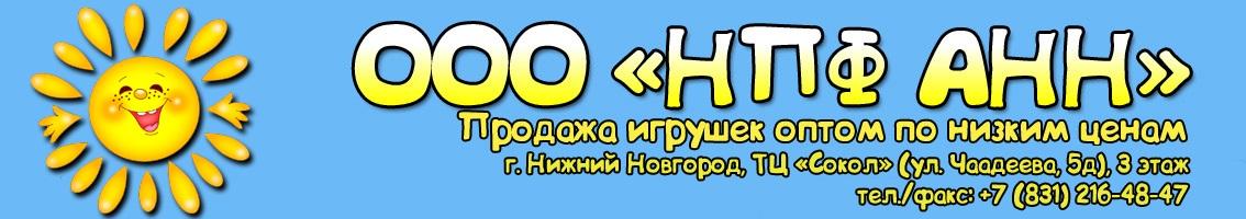 ООО НПФ АНН - игрушки оптом, Нижний Новгород, оптовая база игрушек